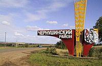 Въезд в Чернушинский район.jpg