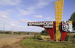 Welcome sign at the entrance to Chernushinsky District