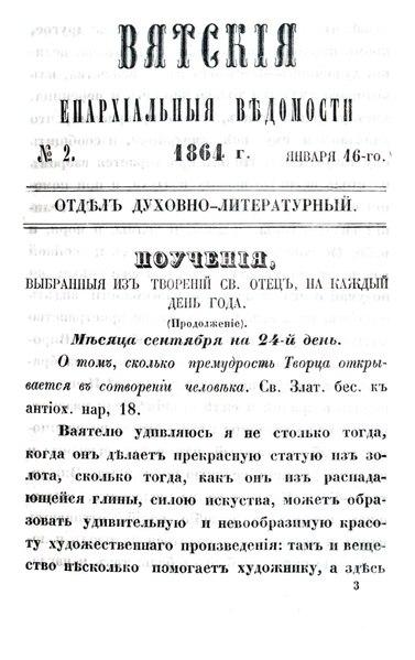 File:Вятские епархиальные ведомости. 1864. №02 (дух.-лит.).pdf