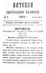Вятские епархиальные ведомости. 1864. №02 (дух.-лит.).pdf
