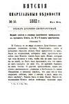 Вятские епархиальные ведомости. 1882. №10 (дух.-лит.).pdf