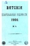 Вятские епархиальные ведомости. 1900. №08 (офиц.).pdf