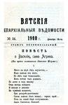 Вятские епархиальные ведомости. 1900. №24 (неофиц.).pdf