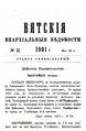 Вятские епархиальные ведомости. 1901. №10 (офиц.).pdf