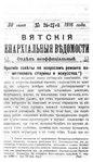 Вятские епархиальные ведомости. 1916. №26-27 (неофиц.).pdf
