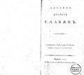 Древняя религия славян 1804.pdf