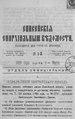 Енисейские епархиальные ведомости. 1889. №05.pdf