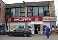 Зеленоград, 3-й торговы центр. - panoramio.jpg