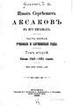 Иван Сергеевич Аксаков в его письмах Часть 1 Учебные и служебные годы Том 2 Письма 1848-1851 годо.pdf