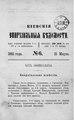 Киевские епархиальные ведомости. 1892. №06. Часть офиц.pdf