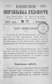 Киевские епархиальные ведомости. 1899. №17. Часть офиц.pdf