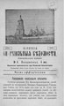 Киевские епархиальные ведомости. 1903. №09. Часть офиц.pdf