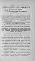 Киевские епархиальные ведомости. 1904. №06. Часть неофиц.pdf
