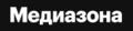 Лого Медиазона.png
