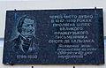 Меморіальна дошка на честь 200-річчя від дня народження французького письменника Оноре де Бальзака..jpg