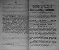 Нижегородские епархиальные ведомости. 1892. №14.pdf