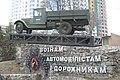 Пам'ятник воїнам-шоферам Другої світової війни, фото 1.JPG