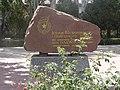 Пам?ятний камінь на честь визволення міста.JPG