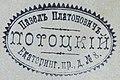 Печатка П. П. Потоцького петербурзького періоду з адресою Екатеринг. пр д 8.jpg