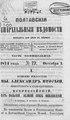 Полтавские епархиальные ведомости. 1874. №19 (офиц.).pdf