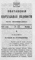 Полтавские епархиальные ведомости. 1874. №21 (неофиц.).pdf