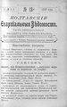 Полтавские епархиальные ведомости 1907 № 13 Отдел официальный. (1 мая 1907 г.).pdf