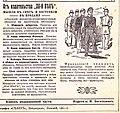Реклама коньяка Шустова скрытая 20 век журнал 1914 39 сентябрь.jpg
