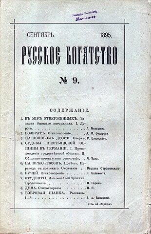 25 лет стоял Короленко у руля ведущего петербургского журнала «Русское богатство»