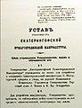 Устав бумагопрядильной фабрики.jpg