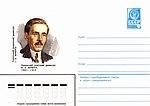 Художественные маркированные конверты 1981 года. Кочерга Иван Антонович.jpg