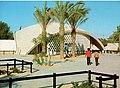 בית-הכנסת העל-עדתי ובית המדרש נתיבי-עם שכונה לדוגמא. באר-שבע ( צילום חיצוני).jpg