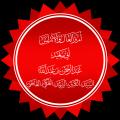 أمير الغال والأندلس أبي سعيد عبد الرحمن بن عبد الله الغافقي العكي السيد الشهيد الكبير (رحمه الله تعالي).png
