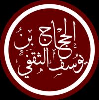 الحجاج بن يوسف الثقفي.png