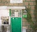 ضريح دحية بن خليفة الكلبي الصحابي في مقبرة المزة القديمة.jpg