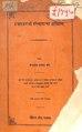 इचलकरंजी संस्थांनचा इतिहास.pdf