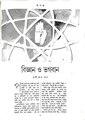 বিজ্ঞান ও ভগবান.pdf