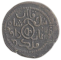 მონოგრამა სპილენძი დავით VI ნარინი დმანისი 1245 წ.png