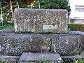 品川台場礎石の碑.jpg