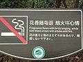 花の香りと鳥のさえずりがあるので、喫煙しないで下さい。 (6181653152).jpg
