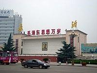 长治八一广场北侧-2007 - panoramio.jpg