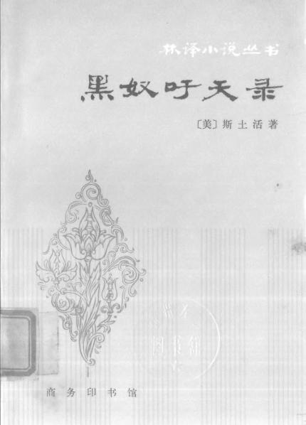 File:黑奴吁天录.djvu