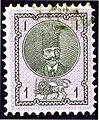 1876 1chahi Iran Yvert13B.jpg