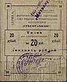 1923. Губсорабкоп, Югосталь. Талон для получения товаров, 20 рублей.jpg