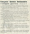 1989 year. Leaflet. Yeltsin's election as a deputy of the USSR.jpg