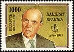 1996. Stamp of Belarus 0126.jpg