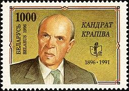 1996. Stamp of Belarus 0126