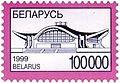 1999. Stamp of Belarus 0320.jpg
