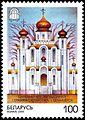 2000. Stamp of Belarus 0350.jpg