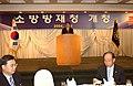 2004년 6월 서울특별시 종로구 정부종합청사 초대 권욱 소방방재청장 취임식 DSC 0128.JPG