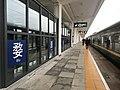 201901 Nameboard on the Platform 6 of Wuyuan Station.jpg